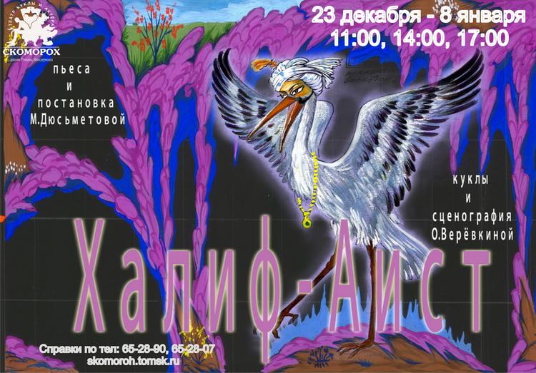 Расписание праздников в томске