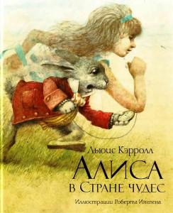 Кэрролл_Алиса_детские_книги_в_германии