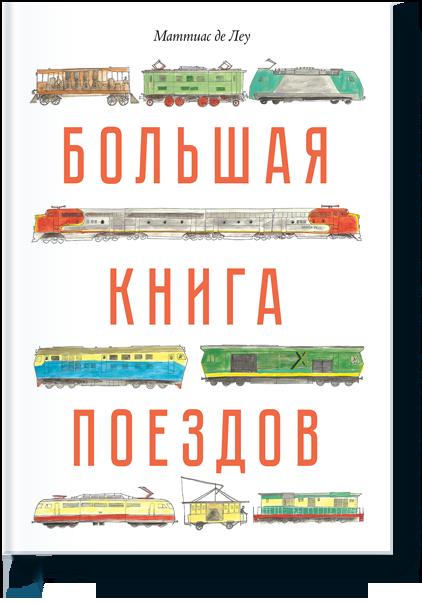 bolshaya-kniga-poezdov-big