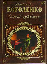 Vladimir_Korolenko__Slepoj_muzykant._Povesti_rasskazy_i_ocherki