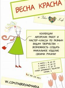 vesna_krasna_vertik_a3