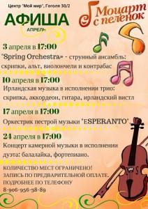 моцарт с пеленок