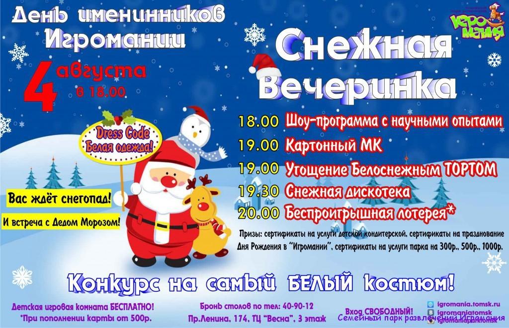 Афиша-День-Имениника-Снежная-вечеринка-1024x661