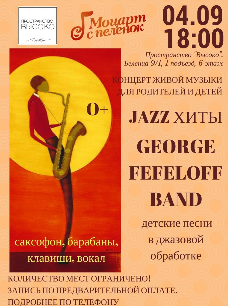 GEORGEFEFELOFF_BAND-2