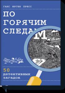 po-goryachim-sledam-big