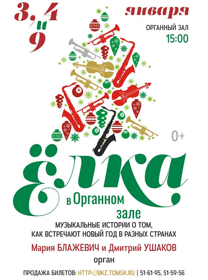 elka_organ_a3