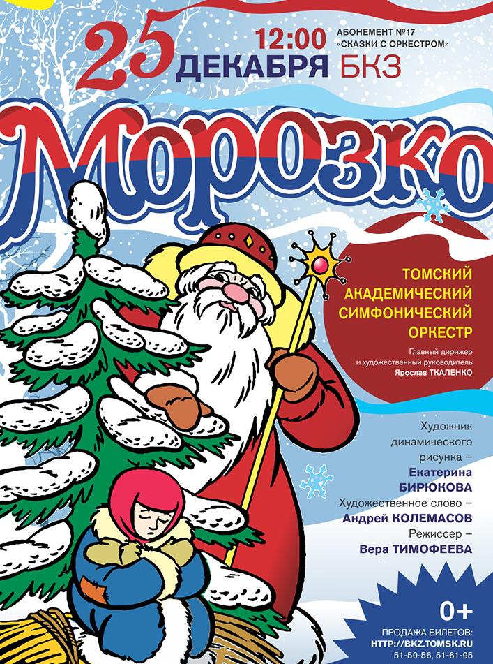 morozko_a3