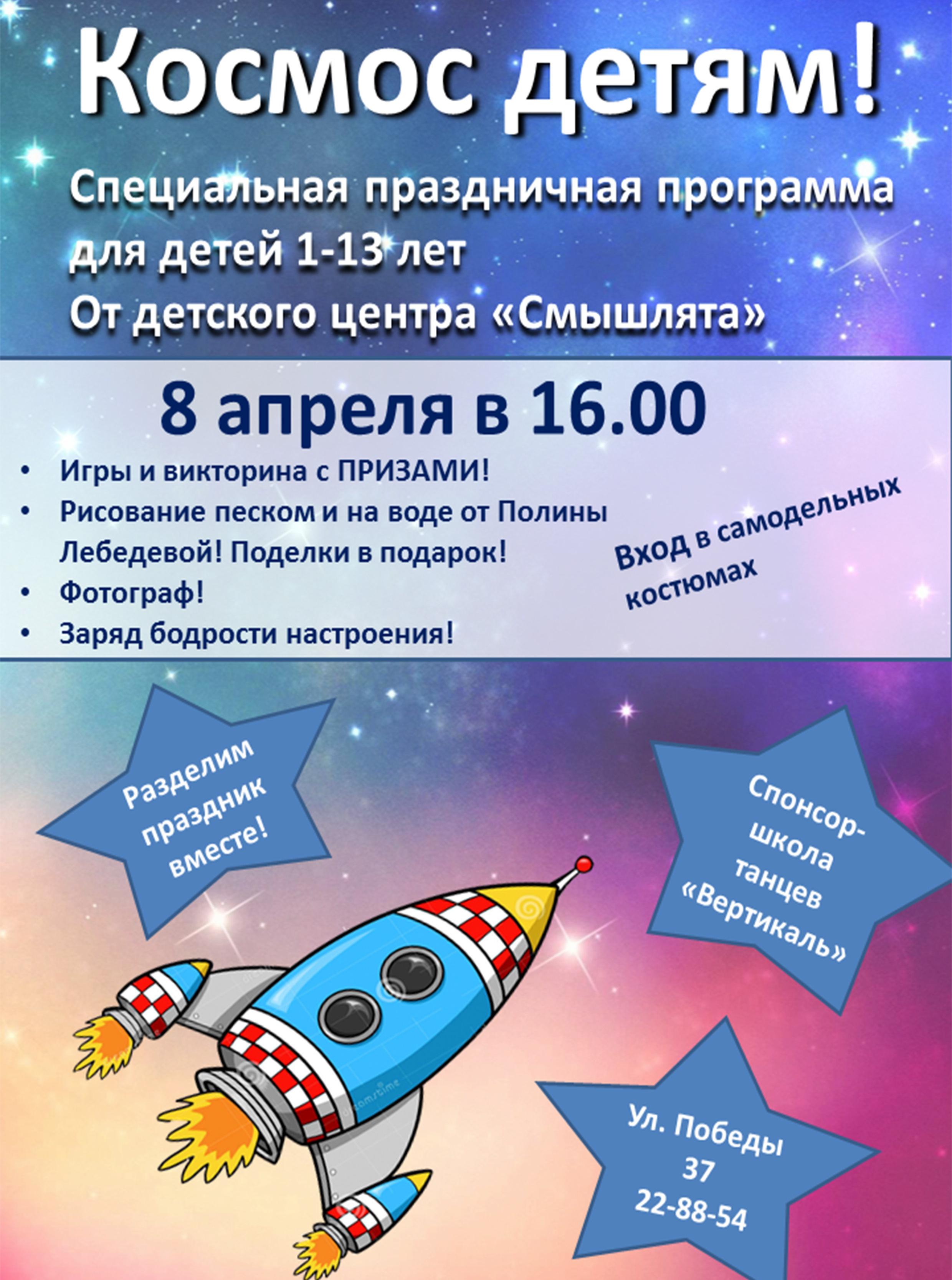 Сценарий праздника ко дня космонавтики