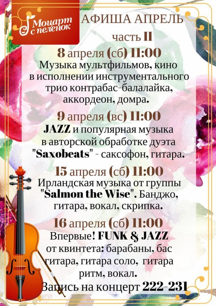 моцарт 2