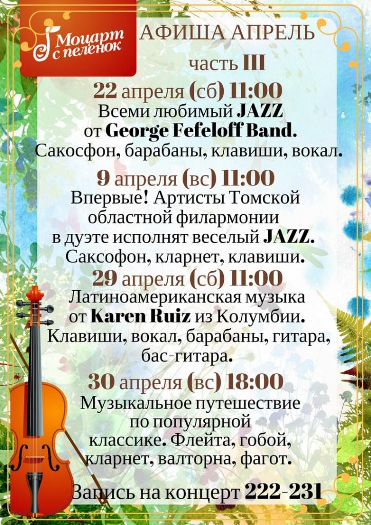 моцарт 3