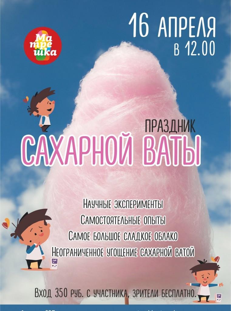 сахарная_вата