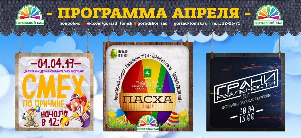 programma_aprelya