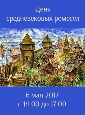 День_средневековых_ремесел300х400