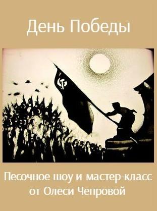Чепрова_День_победы300х400