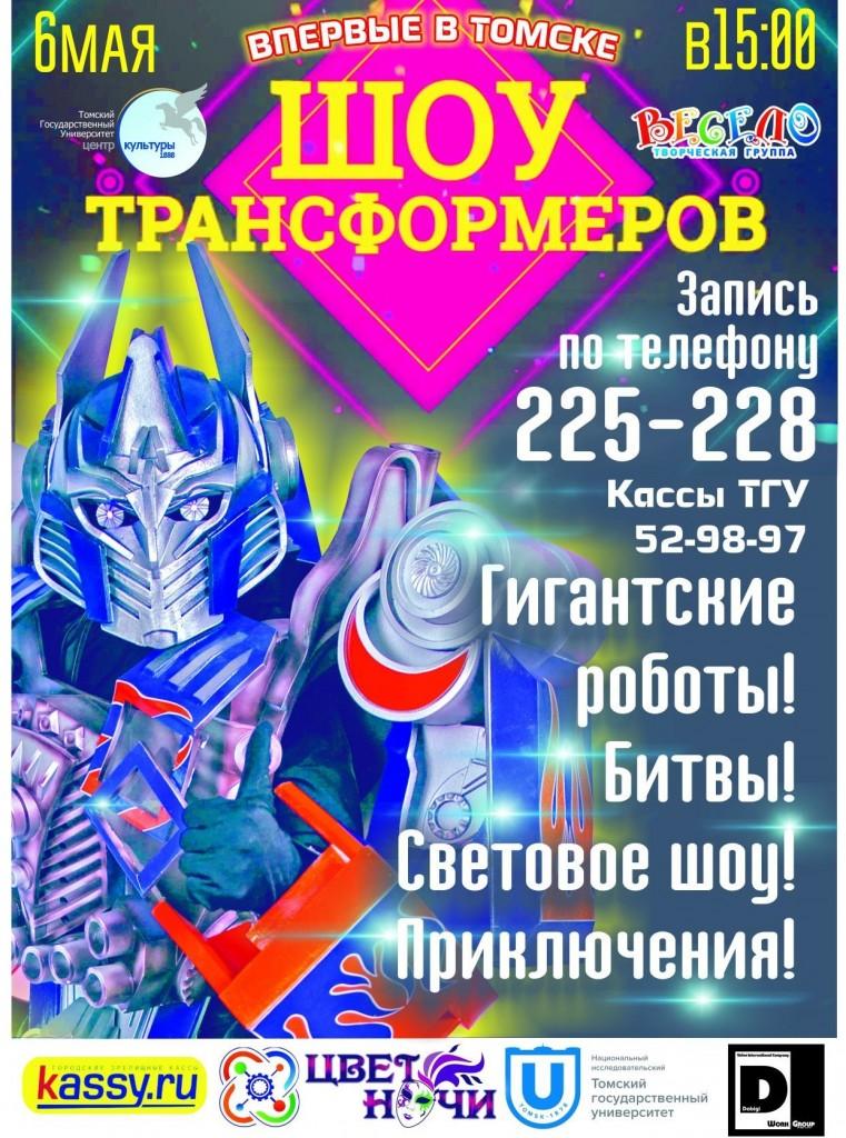 transformer_show_6