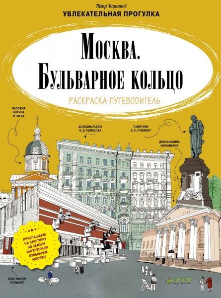 34-6_Cover_Raskraska_Bulvarnoe_COVER_pg3
