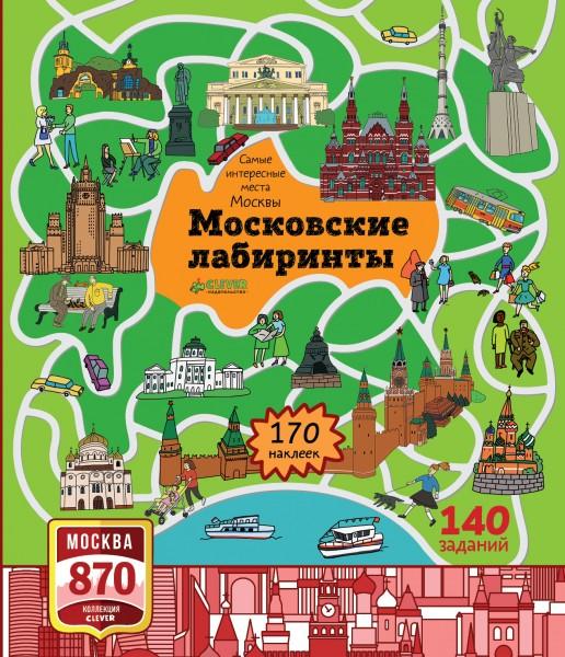 3926_Mos_Labirinty_COVER_CV_PG_906951-27-43