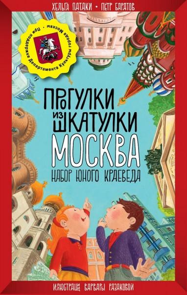 978-5-91982-656-9_korobka_08_12_COVER_pg