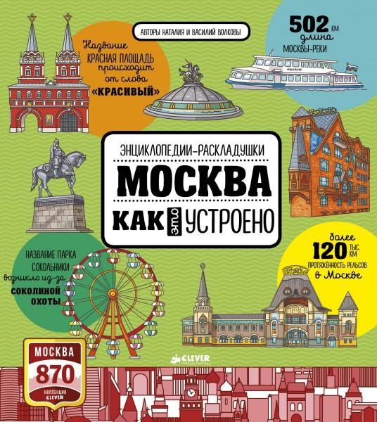 Kak_eto_ustroeno_Msk_Cover_CV_PG_906929-34-1-3