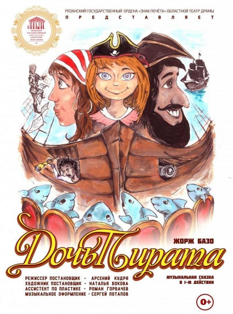 Дочь_пирата