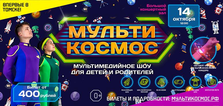 14.10 multicosmos2_web