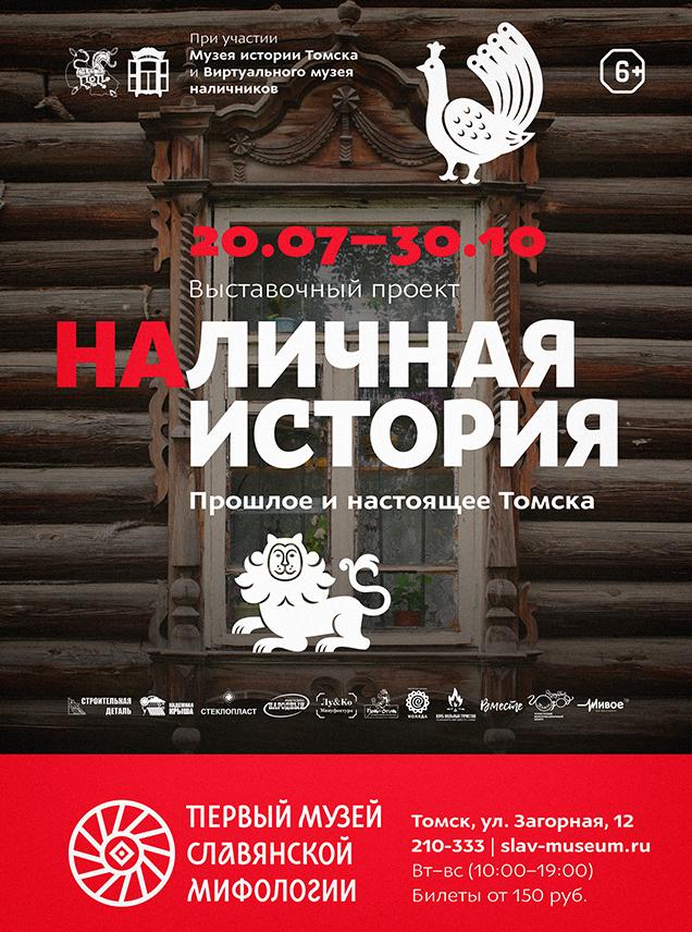 nalichnaya_istoria_final