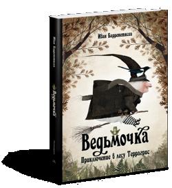 vedmochka_b