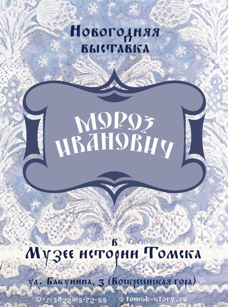Выставка_в_Музее_истории_Томска_ТИЦ_г._Томска