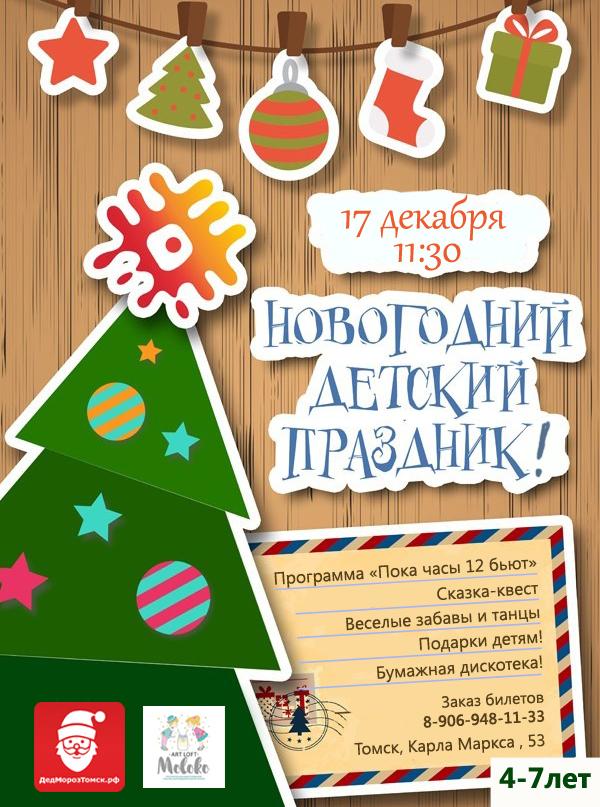 афиша_молоко17