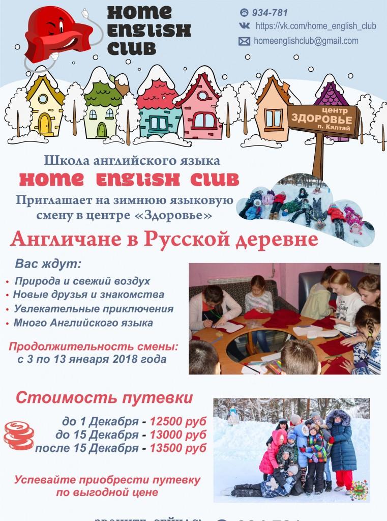 зима_3_Интернет