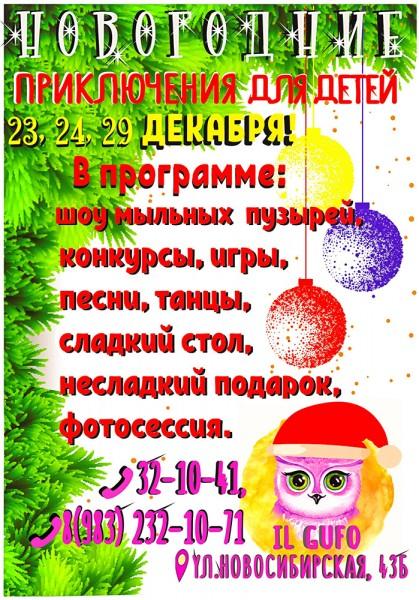 Listov_yolki