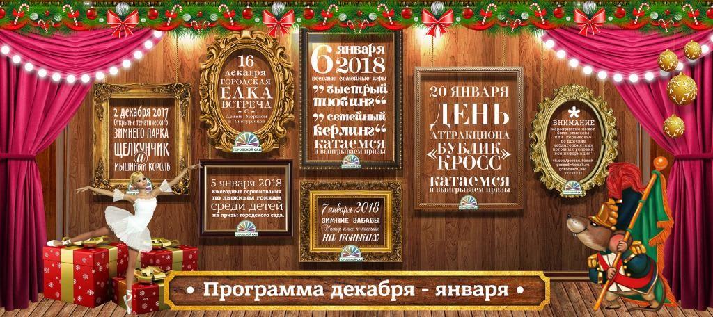 afisha_sovetskaya_shchelkunchik