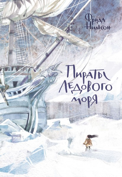 ice-sea-pirates-front_2400_preview