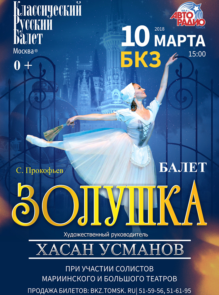 zolushka_a3