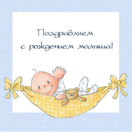 Поздравление в прозе папу с рождением ребенка