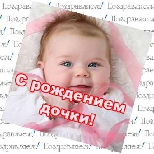 Поздравления для младенца девочки