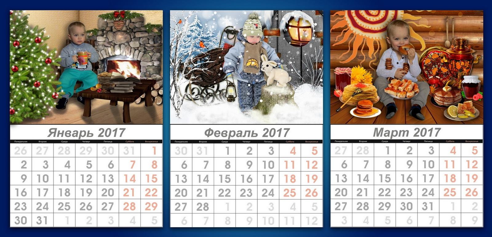 Календарь с личными на заказ