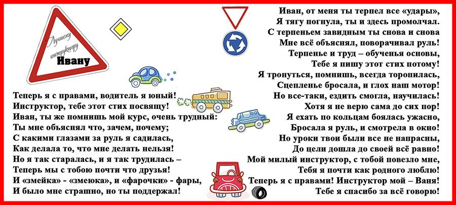 Поздравления с днем рождения инструктора автошколы