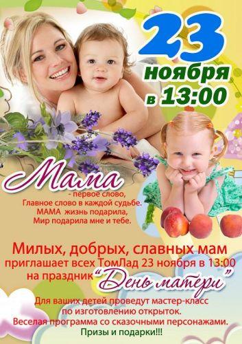 Прикольная открытка, картинки объявление на день матери
