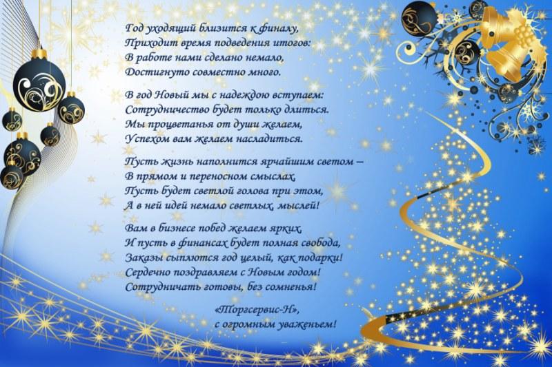стихи на новый год для сотрудников банка миску