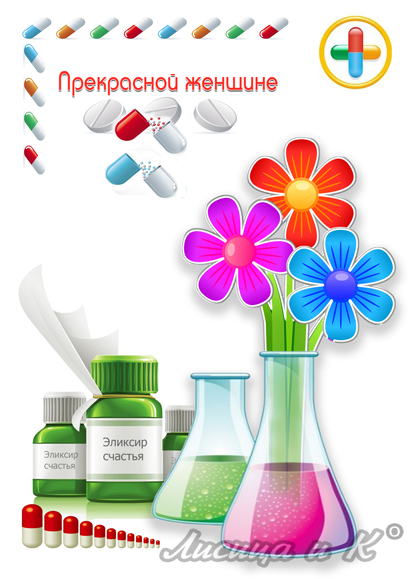 Поздравление с юбилеем аптеки
