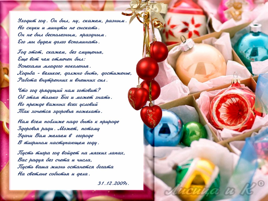 Поздравления с новым годом бабули