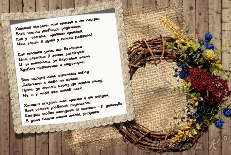 Стих для любого подарка 653