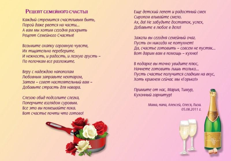 Оригинальные тосты и красивые поздравления на свадьбу