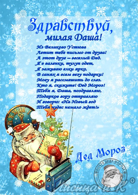 Новогоднее поздравление деда мороза для мальчика