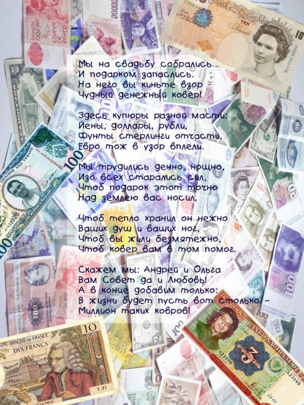Прикольные поздравление на свадьбу с деньгами