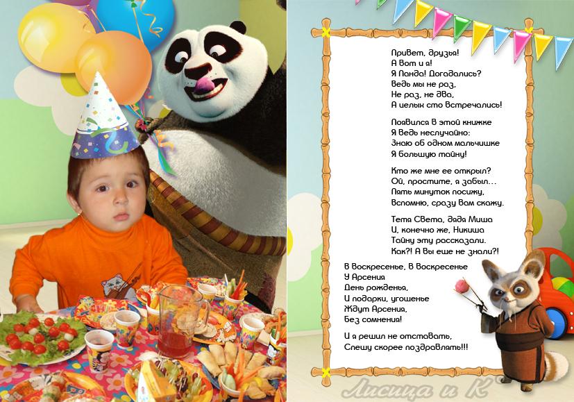 С днём рождения сына арсения открытки