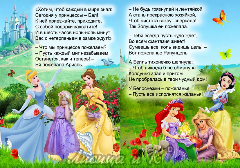 Поздравления для девочки от сказочного героя