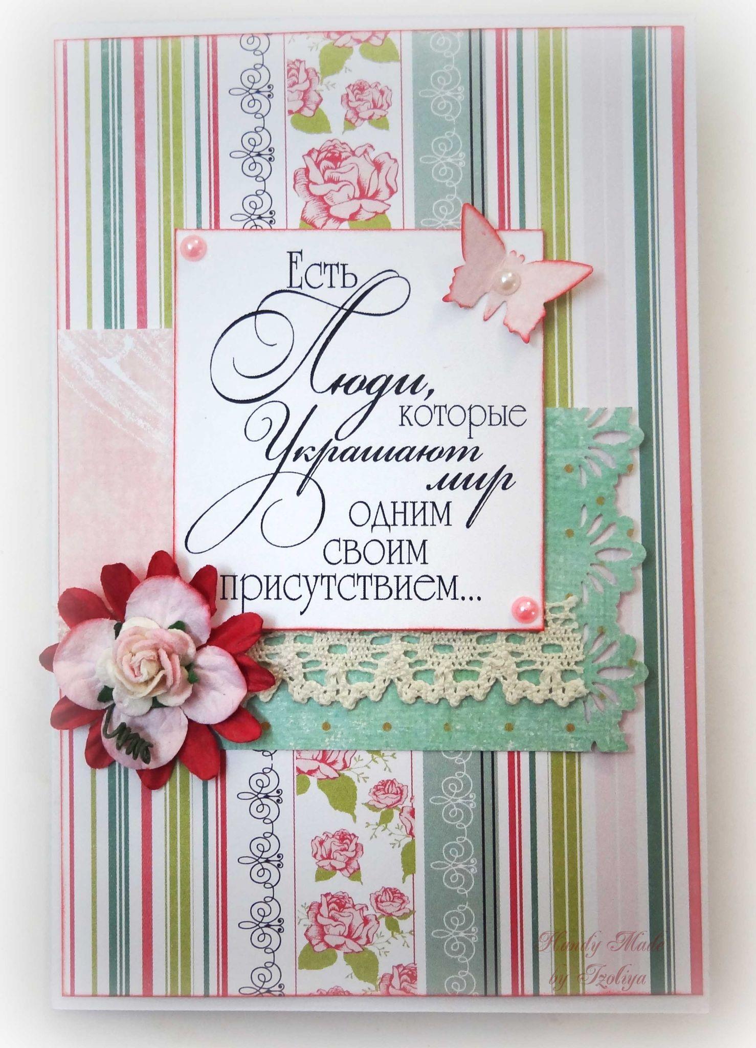 Февраля прикольные, открытка с днем воспитателя скрапбукинг