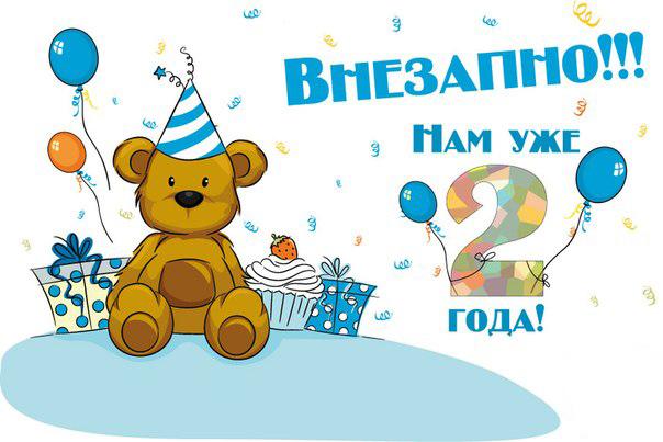 Лучшие поздравления с днем рождения для пацана